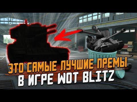 Это ЛУЧШИЕ прем танки в игре Wot Blitz - Остальные выбрось!