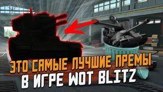 woT Blitz - Какой премиум танк стоит ждать  Самый актуальный СРЕДНИЙ танк нагиба (WoTB)