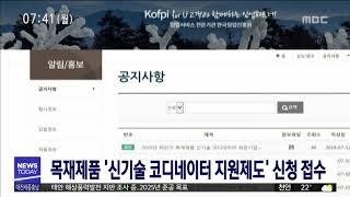 대전MBC뉴스목재제품 39신기술 코디네이터 지원제도39…