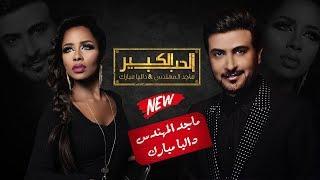 أغنية الحب الكبير- ماجد المهندس و داليا مبارك - النسخة الأصلية 2017
