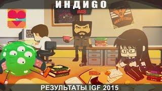 ИндиGO #48 Результаты IGF 2015