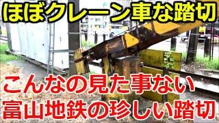 【ほぼクレーン車】見た事ない巨大な遮断桿の踏切 富山周辺ぶらぶら旅