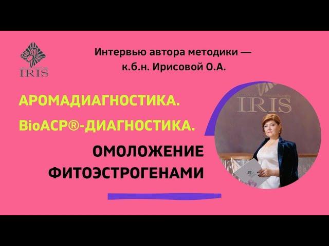 Ирисова О.а Ароматерапия Практическое Руководство - фото 4