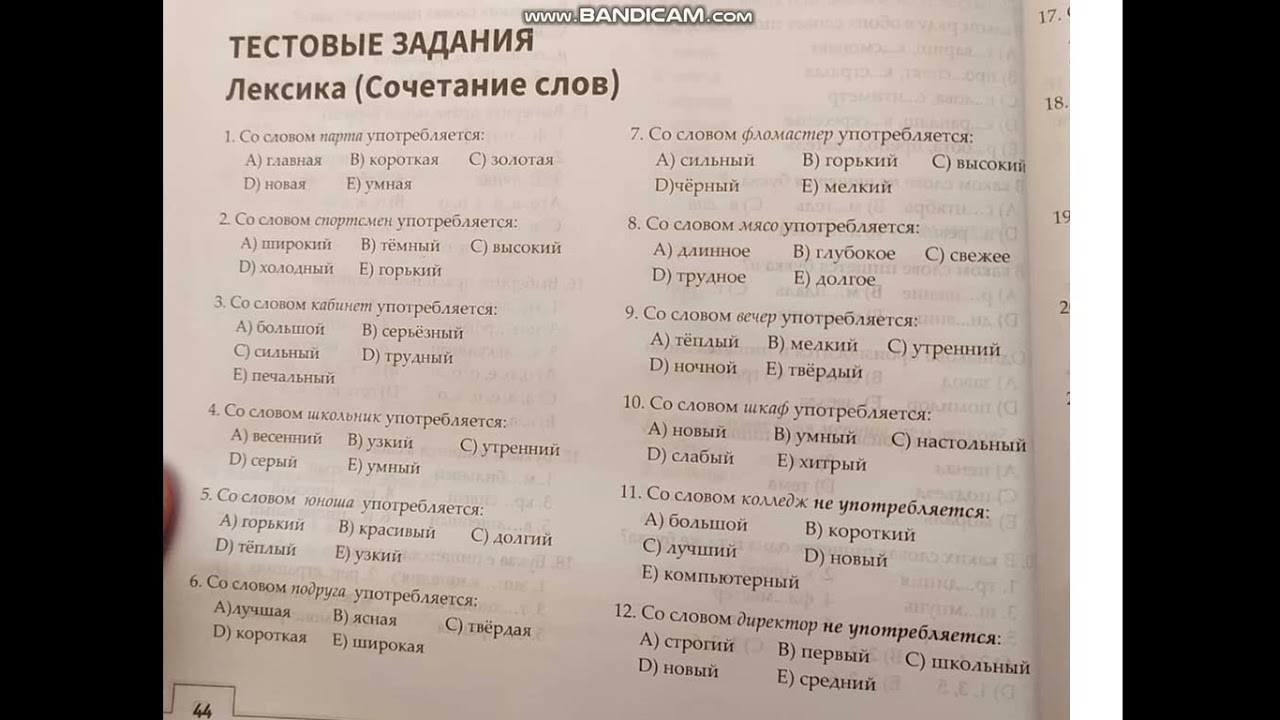 Rus dili. Fonetika. Testlər