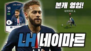 [피파4] LH시즌 네이마르 강력추천하는 이유! HOT, TOTY(N)시즌과 비교하면?