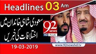 News Headlines   3:00 AM   19 March 2019   92NewsHD
