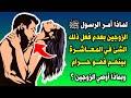 لماذا أمر الرسول ﷺ الزوجين بعدم فعل ذلك الشئ في المعاشرة بينهم فهو حرام ؟ وبماذا أوصي الزوجين ؟