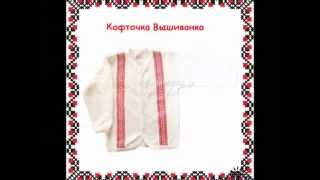 детская одежда с национальной символикой Украина(http://tatoshka.ua/ - – это розничный интернет магазин детской одежды ТМ