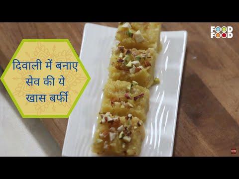 Sev Ki Burfi | FoodFood | Diwali Delights | Chef Sanjeev Kapoor