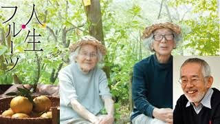 スタジオジブリの鈴木敏夫さんとドキュメンタリー映画「人生フルーツ」...