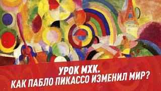 Урок МХК Как Пабло Пикассо изменил мир Школьная программа для взрослых
