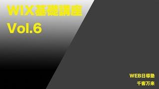 Wix基礎講座 vol6【2017年度版】