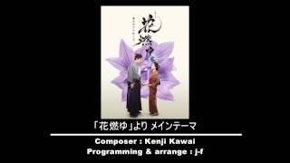 Composer:Kenji Kawai Arrangement:j-f 2015年NHK大河ドラマ「...
