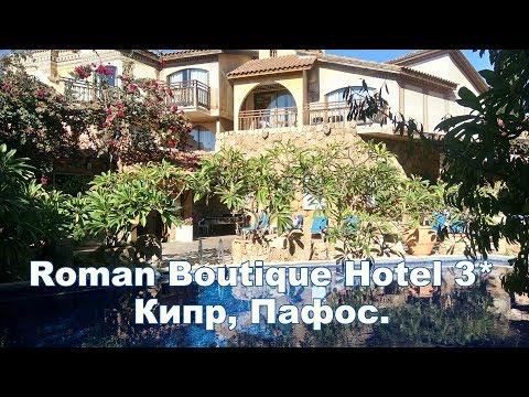 Roman Boutique Hotel - видео экскурсия по отелю.