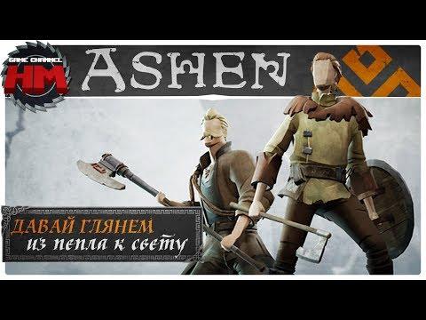 ИЗ ПЕПЛА К СВЕТУ | Ashen Прохождение - Серия №1 thumbnail