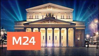 Москвичи жалуются на сайты, продающие билеты в Большой театр - Москва 24