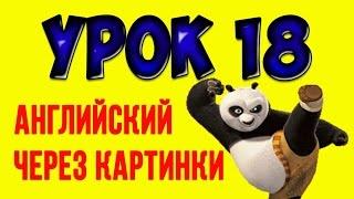 АНГЛИЙСКИЙ ЧЕРЕЗ КАРТИНКИ [УРОК 18]