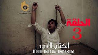 مسلسل الكتاب الاسودالحلقة 3  | دراما سينما ٢٠١٩ | black book Episode 3 | Cinema Drama 2019