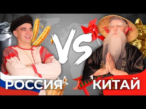 РОССИЯ vs. КИТАЙ
