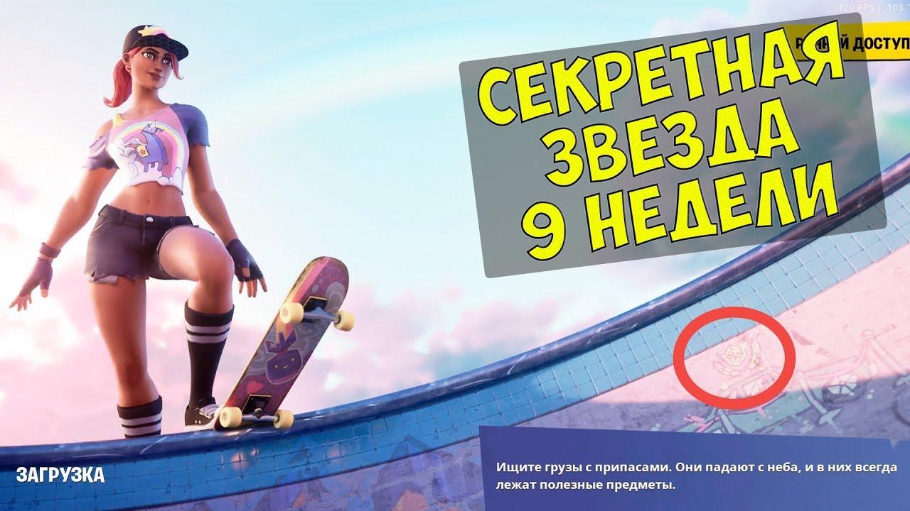 Секретная звезда 9 недели 9 сезона Fortnite + Чит карта
