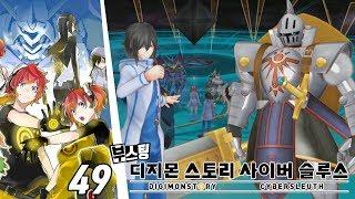 디지몬 스토리 사이버 슬루스 (49화) 아라타 과거 청산 VS 나이트몬 [PS4]