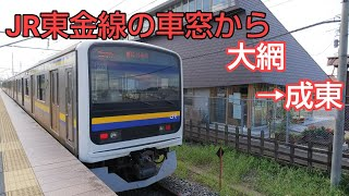JR東金線の車窓から ~日本の車窓から [鉄道路線編] vol.91~