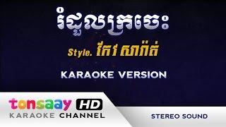 រំដួលក្រចេះ ភ្លេងសុទ្ធ | កែវ សារ៉ាត់ romdoul kroches | Tonsaay Karaoke | Musical Instruments