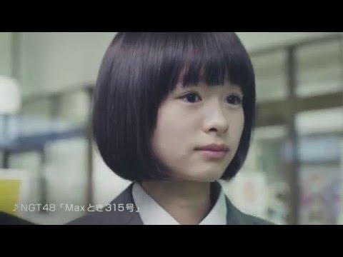 ~NGT48「MAXとき315号」がCMソング!~ TYO×NGT48タイアップCM「ときめき、TYO」篇 (30秒バージョン)/ NGT48[公式]