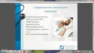 Детский хирург(, 2015-03-03T08:51:18.000Z)