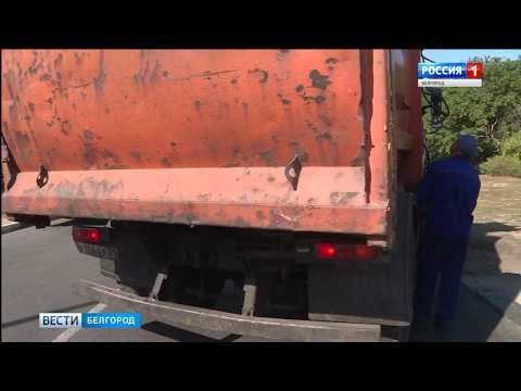 В Белгороде штрафуют протекающие мусоровозы