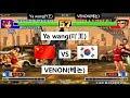 [kof 98] Ya wang(吖王) vs VENON(베논) 2019-06-27