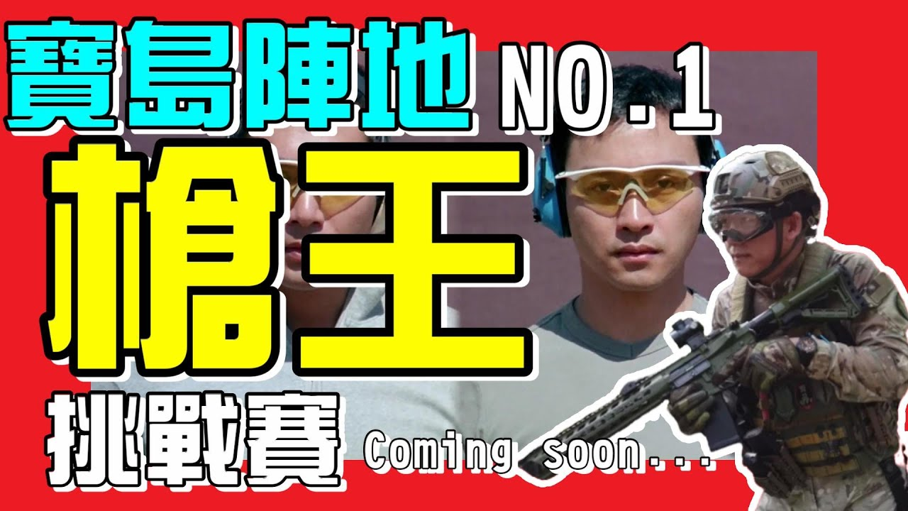 """寶島陣地""""槍王""""挑戰賽Coming soon.../生存遊戲/BB槍/airsoft"""