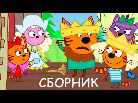 Три Кота | Сборник веселых игр | Мультфильмы для детей 🏰😹😍