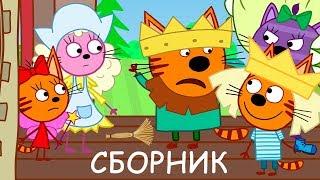Три Кота Сборник веселых игр Мультфильмы для детей
