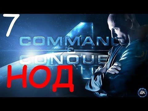 Command & Conquer 4 Tiberian Twilight campaign videos