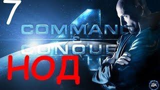 Прохождение Command & Conquer 4: Tiberian Twilight - 15 серия [Финал]