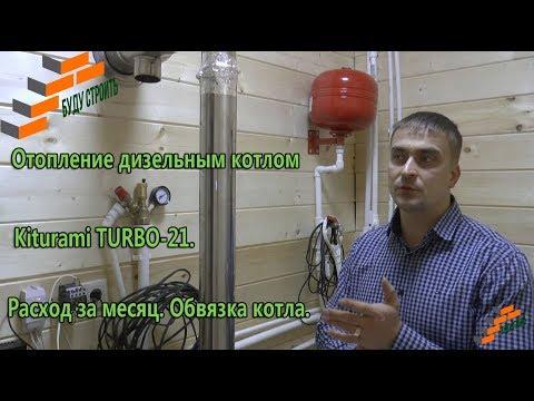 Отопление дизельным котлом Kiturami TURBO 21.  Расход за месяц.  Обвязка котла