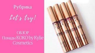 KOKO KOLLECTION by Kylie Cosmetics ✿ ОБЗОР НАБОРА ЖИДКИХ МАТОВЫХ ПОМАД