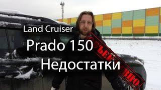 Недостатки Land Cruiser Prado 150