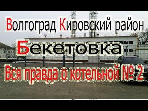 Шокирующая правда о КОТЕЛЬНОЙ №2 на Бекетовке города Волгограда.