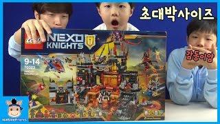 장난감 레고 거대 크기 선물 개봉기! 완전 감동이야 ♡ 넥소나이츠 제스트로의 화산 속 은신처 블럭 장난감 놀이 Lego Toys | 말이야와친구들 MariAndFriends