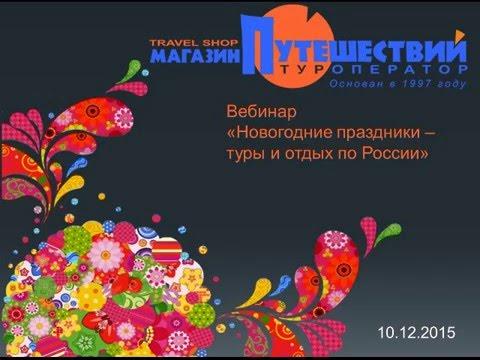 Вебинар от «Магазина Путешествий». «Новогодние праздники-туры и отдых по России».