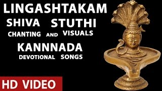 Kannada Devotional Songs | Lingashtakam - Shiva Stuthi  - Chanting and Visuals