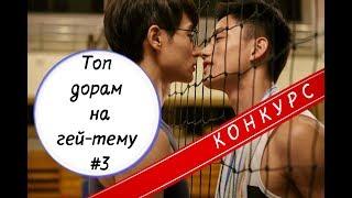 Топ дорам на гей-тему #3 ★КОНКУРС★