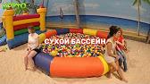 Палатка детская игровая «Паровозик» Baby tent - YouTube