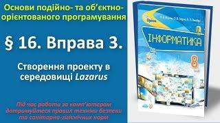 § 16. Вправа 3. Створення проекту в середовищі Lazarus | 8 клас | Морзе