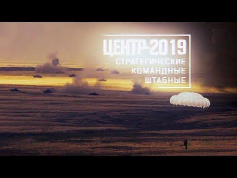 Военная приемка. «ЦЕНТР-2019». Стратегические. Командные. Штабные