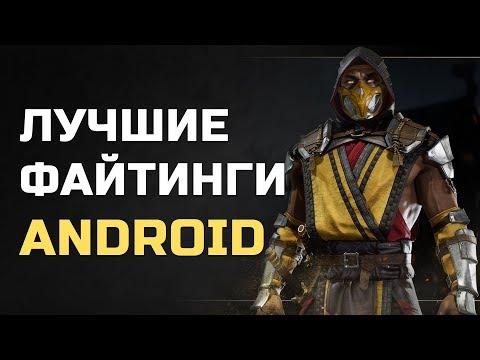 Лучшие файтинги на Android | Топ файтингов на телефон
