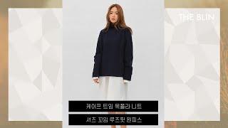 케이프 트임 목폴라 니트 + 셔츠 꼬임 루즈핏 원피스