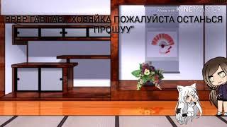 """Серия 1 , сериал,,тайная жизнь домашних животных""""gacha life."""